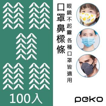 【PEKO】口罩伴侶戴眼鏡不起霧慢回彈鼻樑減壓口罩貼合自黏式防霧條10CM(白色100入)
