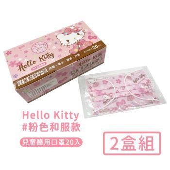 HELLO KITTY 台灣製醫用口罩兒童款20入-粉色和服款-2盒/組