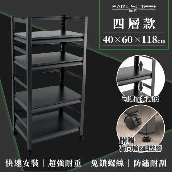FL 生活+快裝式岩熔碳鋼四層可調免螺絲附輪耐重置物架 層架 收納架-40x60x118cm(FL-266)