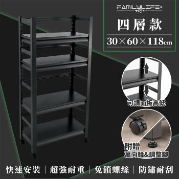 FL 生活+快裝式岩熔碳鋼四層可調免螺絲附輪耐重置物架 層架 收納架-30x60x118cm(FL-264)