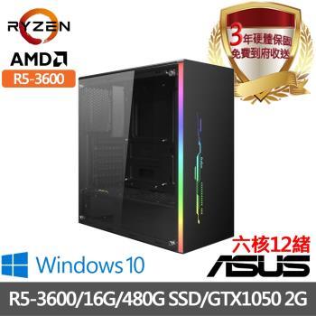 |華碩A320平台|R5-3600 六核12緒|16G/480G/獨顯GTX 1050 2G/Win10電競電腦