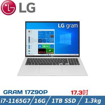 LG gram 17吋輕薄筆電 銀(i7-1165G7/16G/1TB SSD/W10/WQXGA)17Z90P-G.AA79C2
