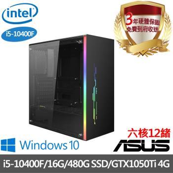 |華碩H510平台|i5-10400F六核12緒|16G/480G SSD/獨顯GTX1050Ti 4G/Win10電競電腦