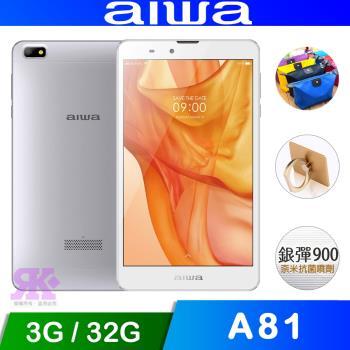 aiwa A81 (3GB/32GB) 8吋4G平板電腦-銀