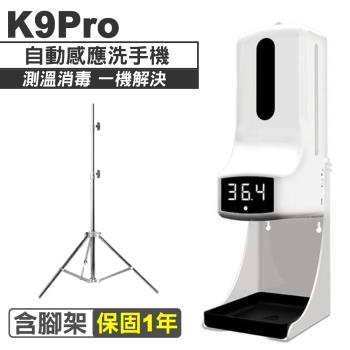 (現貨供應) K9 Pro 消毒機 自動酒精噴霧洗手器 (含腳架) (保固1年 非接觸式)