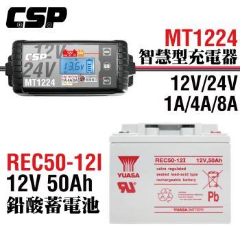 【CSP】MT1224智慧電池充電器+50Ah循環型蓄電池 露營車 野營 工地用電 電源轉換 太陽能儲電 綠能儲電 REC50-12I+MT1224