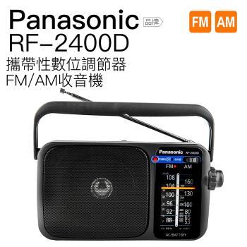 【Panasonic 國際牌】 RF-2400D  便攜式收音機【電池供電版】
