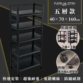 FL 生活+快裝式岩熔碳鋼五層可調免螺絲附輪耐重置物架 層架 收納架-40x70x160cm(FL-272)