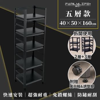 FL 生活+快裝式岩熔碳鋼五層可調免螺絲附輪耐重置物架 層架 收納架-40x50x160cm(FL-270)