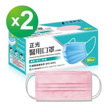 正光雙鋼印醫療級成人醫用口罩 50入/盒X2盒 粉紅色