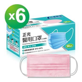 正光雙鋼印醫療級成人醫用口罩 50入/盒X6盒 粉紅色