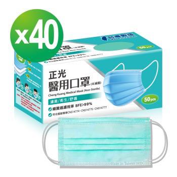正光雙鋼印醫療級成人醫用口罩 50入/盒X40盒 綠色