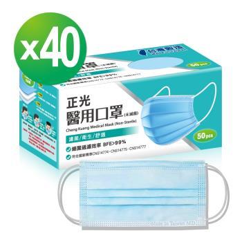 正光雙鋼印醫療級成人醫用口罩 50入/盒X40盒 藍色