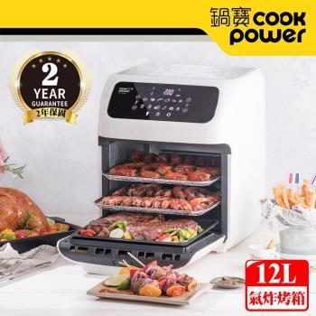 CookPower 鍋寶 智能健康氣炸烤箱-12L AF-1290W