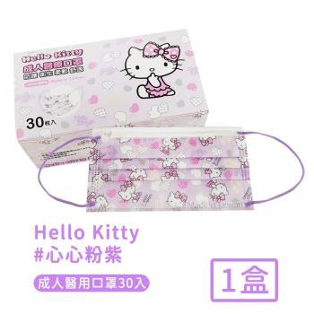 HELLO KITTY 台灣製醫用口罩成人款30入-心心粉紫款