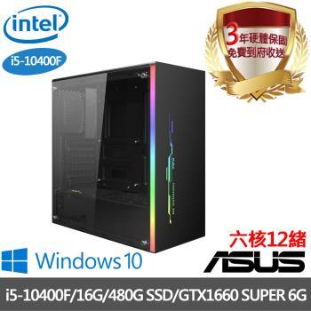 華碩H510平台 i5-10400F六核12緒 16G/480G SSD/獨顯GTX1660 SUPER 6G/Win10電競電腦