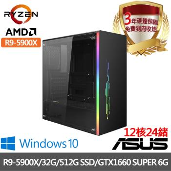  華碩B450平台 R9-5900X 12核24緒 32G/512G/獨顯GTX1660 SUPER 6G/Win10電競電腦