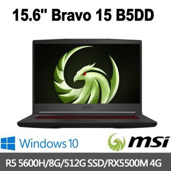 msi微星 Bravo 15 B5DD-031TW 15.6吋(AMD R5 5600H/8G/512G SSD/RX 5500M-4G/Win10)