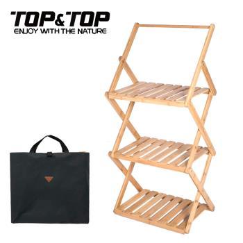 韓國TOP&TOP 折疊式三層原木置物架 贈收納袋/木架/露營架/木紋