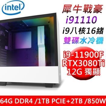【技嘉平台】犀牛戰豪i91110 i9八核RTX3080Ti雙碟水冷(i9/Z590/64G/1TB PCIE+2TB/RTX3080Ti/850W)