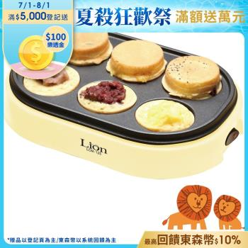 獅子心 紅豆餅機LCM-125