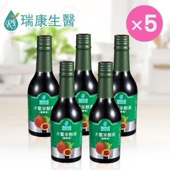 【瑞康生醫】木鱉果酵素-發酵液(280ml/瓶)x5瓶