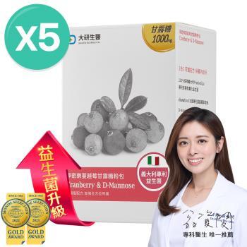 大研生醫 淨密樂蔓越莓甘露糖粉包5入組-24H超效私密保養(共120包)