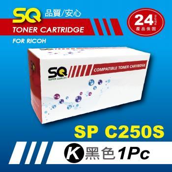 【SQ Toner】FOR RICOH SP C250S / SPC250S 黑色環保相容碳粉匣(適 SPC261DNw / SPC261SFNw )