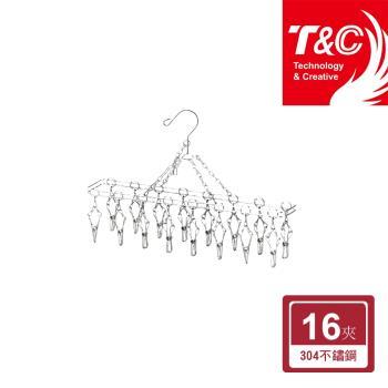 T&C 304不鏽鋼方形襪夾/曬襪架(16夾)