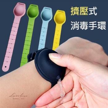 矽膠手腕帶 免洗分裝洗手液矽膠手環 擠壓式消毒液手環 72795