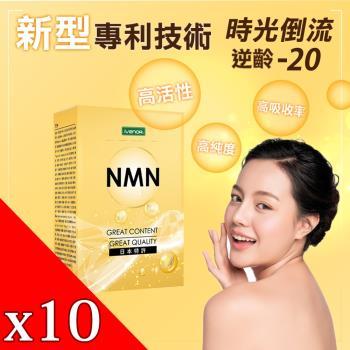 iVENOR高純度基因修復NMN錠x10盒(30粒/盒)_不老男神伊正代言推薦