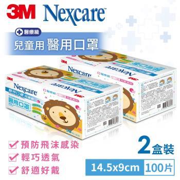 3M 7660C 醫用口罩-2盒裝/共100片 (粉藍)兒童適用