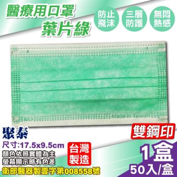 聚泰 聚隆 醫療口罩 (葉片綠) 50入/盒