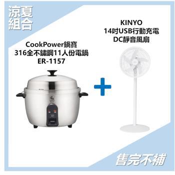 涼夏組合༄CookPower鍋寶 316全不鏽鋼11人份電鍋ER-1157+KINYO 14吋USB行動充電DC靜音風扇DCF-1496