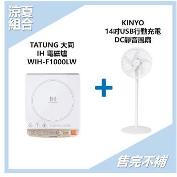 涼夏組合༄TATUNG 大同 IH 電磁爐(WIH-F1000LW)+KINYO 14吋USB行動充電DC靜音風扇DCF-1496