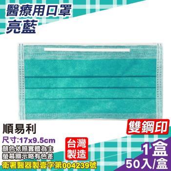 順易利 醫療口罩 (亮藍) 50入/盒
