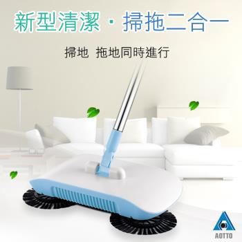 AOTTO 新型手推式免插電掃拖機(掃把 拖把 二合一)