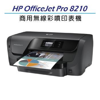 HP OfficeJet Pro 8210商用無線噴墨印表機+ 955XL黑色 原廠墨水匣