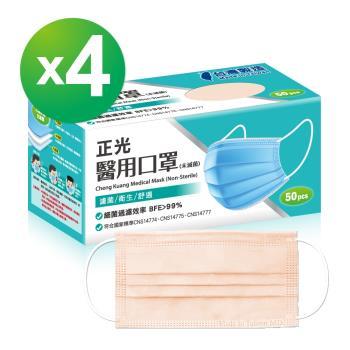 正光雙鋼印醫療級成人醫用口罩 50入/盒X4盒 橘色