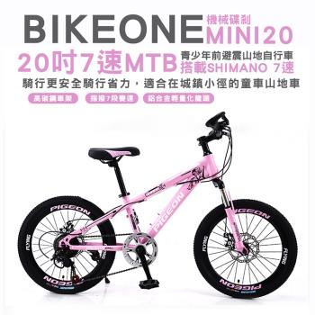 BIKEONE MINI20 20吋MTB搭載SHIMANO7速青少年前避震山地自行車機械碟剎騎行更安全騎行省力,適合在城鎮小徑的童車山地車