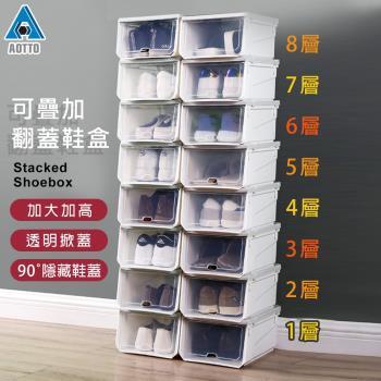 AOTTO 加高加大透明掀蓋可加疊時尚收納鞋盒-16入(收納鞋盒 三色可選)