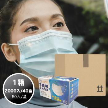 【易廷】清新宣言醫療/醫用口罩-1箱(40盒組)  (天空藍/花漾粉/優雅紫-隨機出貨,不挑色) MD雙鋼印 國家隊【卜公家族】(團購組)