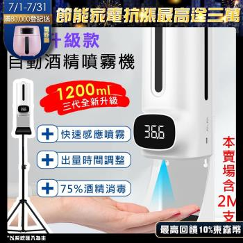 K9 Pro Plus 三代晶片升級款 紅外線自動感應酒精噴霧消毒洗手機 1200ml【專用三腳支架版】
