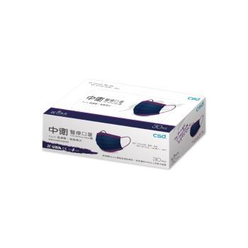 【CSD中衛】】雙鋼印醫療口罩-深丹寧+炫霓紫1盒入(30片/盒)