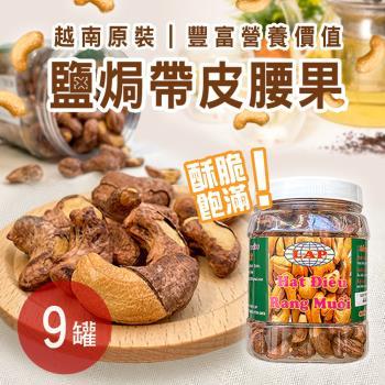 越南鹽焗腰果 9罐 (440公克/罐)