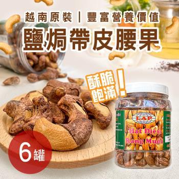 越南鹽焗腰果 6罐 (440公克/罐)