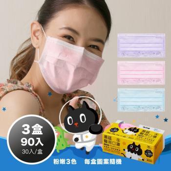 【易廷】酷樂樂醫療/醫用口罩-成人平面鋼印 30入/盒-3盒組 (藍色/粉色/紫色-各1盒) MD雙鋼印 國家隊【卜公家族】