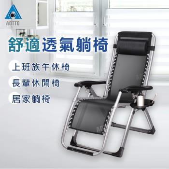 AOTTO 無段式高承重透氣休閒躺椅-附置物杯架(午休專家)