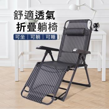 AOTTO 多功能摺疊可平躺透氣床椅 躺椅