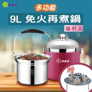 [福利品]婦樂透-9L免火再煮鍋